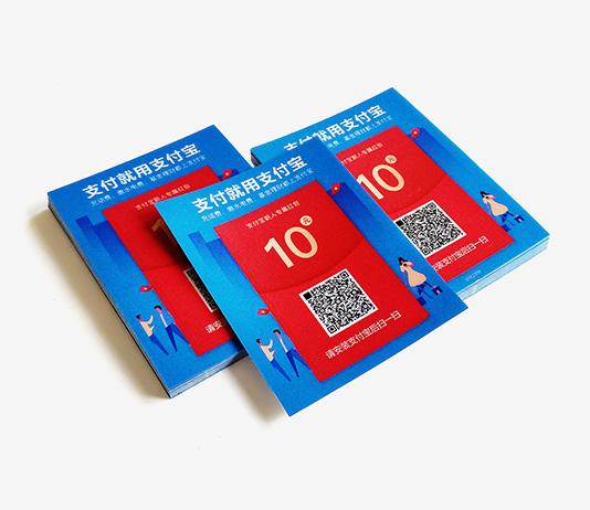 支付宝蓝色大号扫码红包标签2