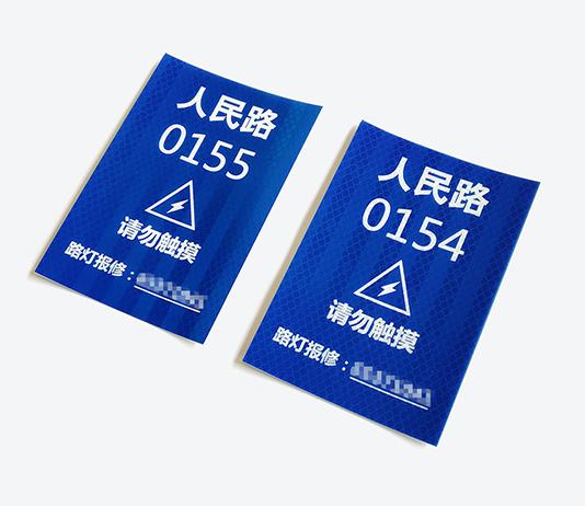 晶格反光膜电力塔杆号牌标贴