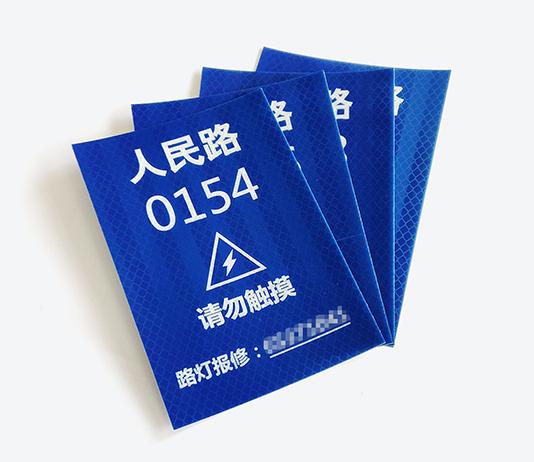 晶格反光膜路灯电线杆号牌3