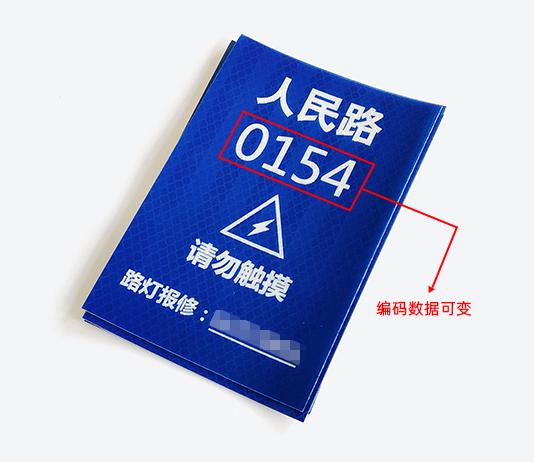 晶格反光膜路灯电线杆号牌1