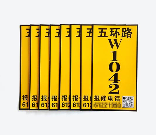 塑片电力塔杆号牌标贴定制