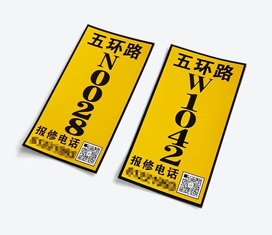塑片电力塔杆号牌标贴定制4