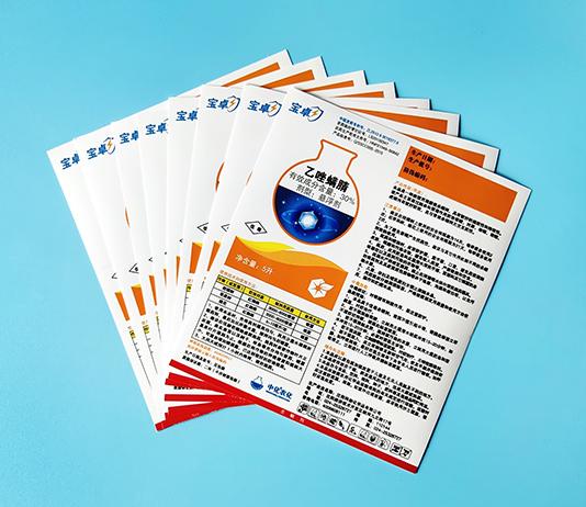 中化农化药剂不干胶标签3