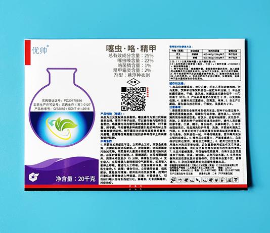 农化二维码农药不干胶标签定制