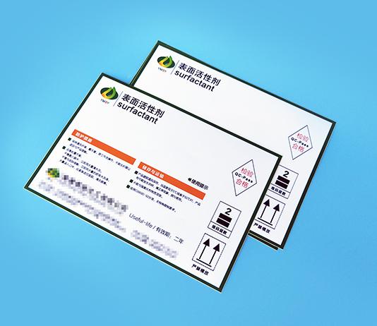 化工表面活性剂不干胶定制