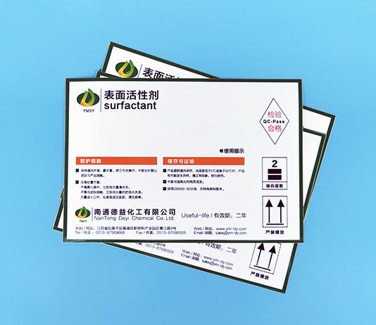 化工表面活性剂不干胶定制4