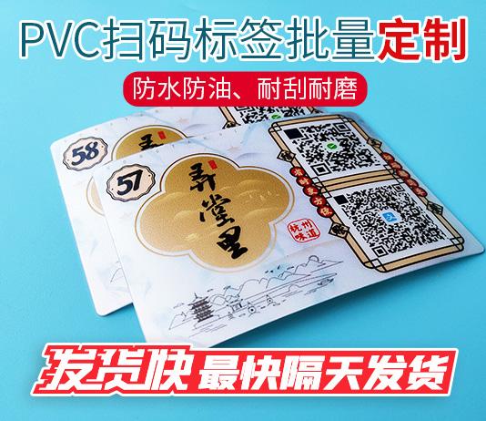 定制PVC微信支付宝餐饮二维码标签