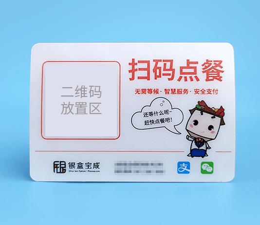 中国风美团点评二维码标签