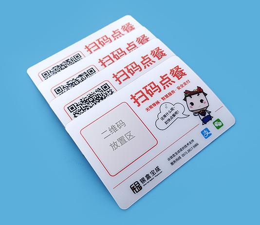中国风美团点评二维码标签2